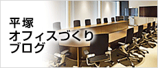 平塚オフィスづくりブログ